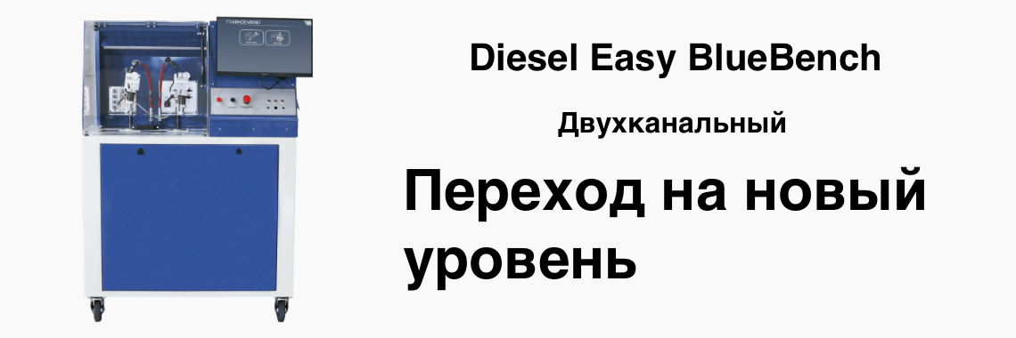 Diesel Easy BlueBench (Двухканальный)