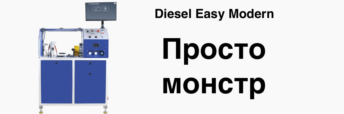 Diesel Easy Modern